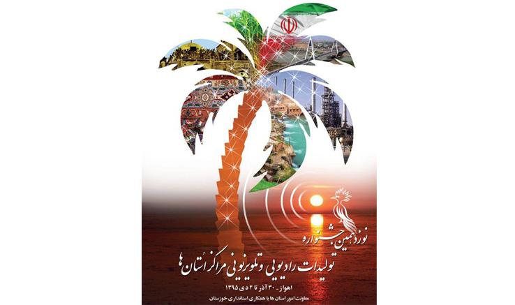 موفقیت «بهشت و ما» در جشنواره «تولیدات مراکز استانها»
