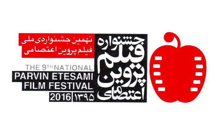 نهمین جشنواره فیلم پروین اعتصامی
