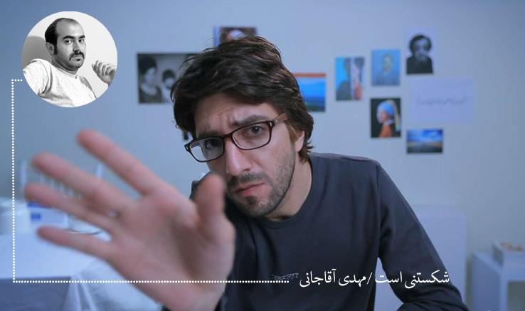 گفتگو با مهدی آقاجانی: پاتوق فیلم کوتاه پایگاهی محکم برای گردهم آمدن فیلمسازان است