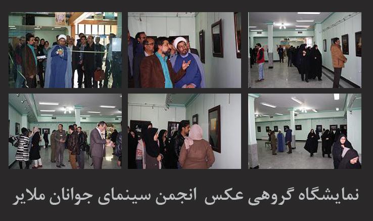 برگزاری نمایشگاهی با آثار پنج عکاس انجمنی در ملایر