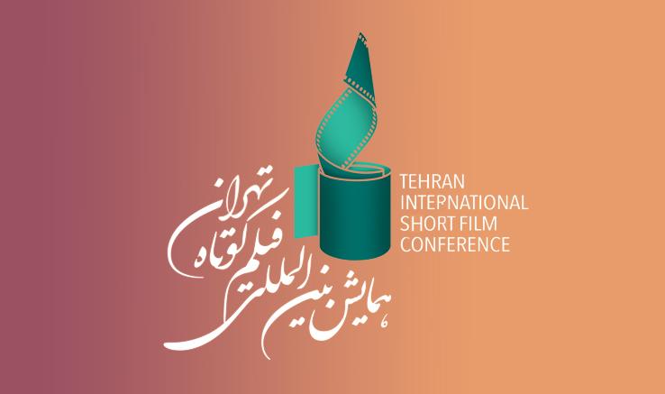 گزارش تفصیلی دبیرخانه همایش فیلم کوتاه از برگزاری این همایش در سی و سومین جشنوارهی بینالمللی فیلم کوتاه تهران