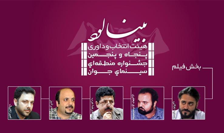 معرفی هیأت انتخاب و داوری بخش فیلم پنجاه و پنجمین جشنواره منطقه ای «بینالود»