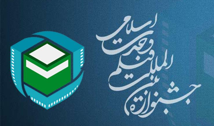 «هانیه» به جشنواره «وحدت اسلامی» راه یافت
