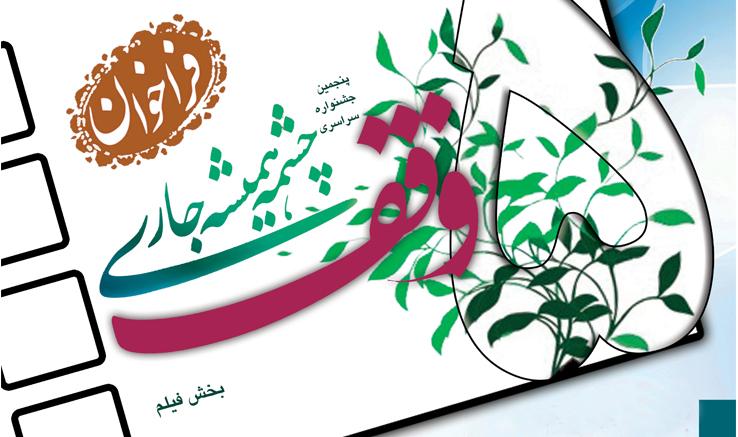 پنجمین جشنواره سراسری وقف چشمه همیشه جاری بخش فیلم