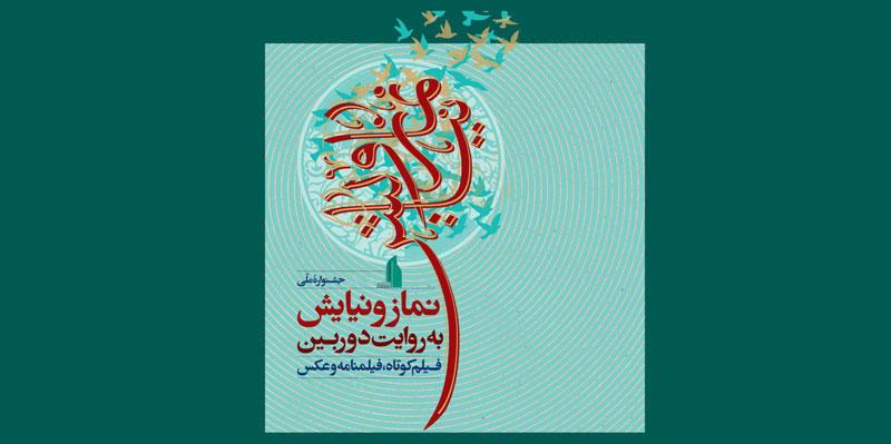 تیزر هفتمین جشنواره ملی نماز و نیایش به روایت دوربین