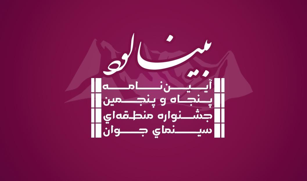 پنجاه و پنجمین جشنواره منطقهای بینالود؛ اولین رویداد فرهنگی مشهد ۲۰۱۷