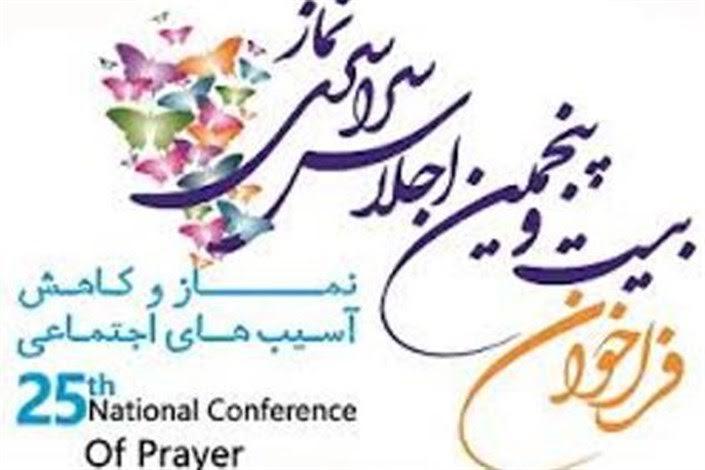 جایزه جشنواره اجلاس سران نماز برای « فرشتهها بال ندارند »