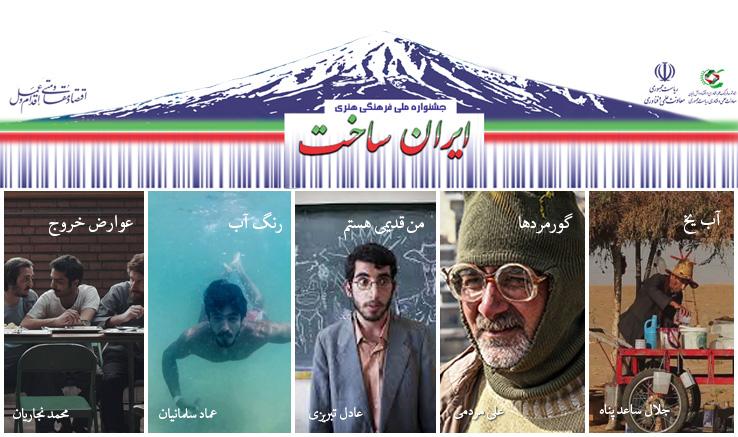 موفقیت ۵ فیلمساز انجمن سینمای جوانان ایران در «ایران ساخت»