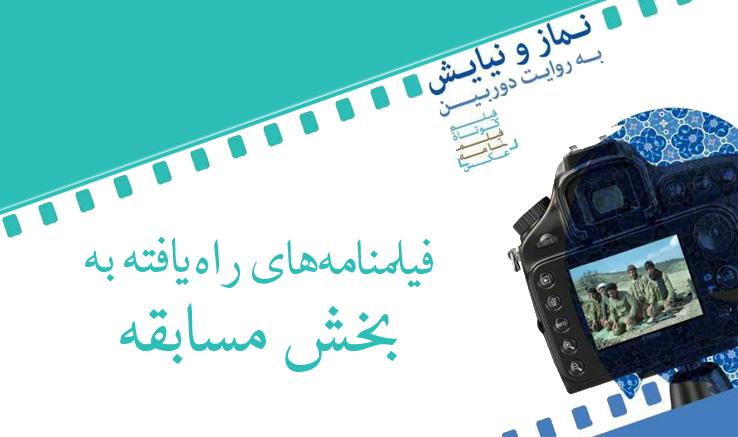 اعلام فیلمنامههای راهیافته به بخش مسابقه «هفتمین جشنواره نماز و نیایش به روایت دوربین»