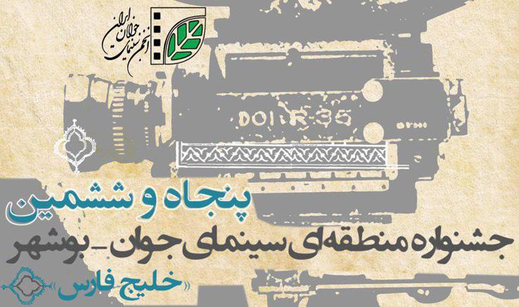 پنجاه وششمین جشنواره منطقه ای سینمای جوان-بوشهر