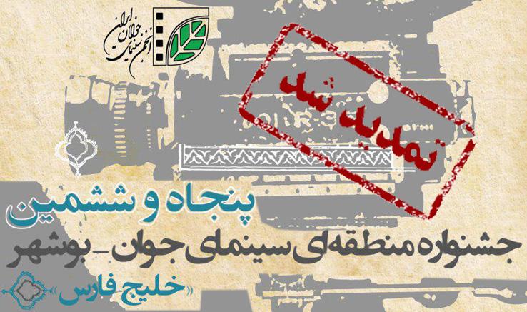 تمدید مهلت ارسال آثار پنجاهوششمین جشنواره منطقهای «خلیج فارس»