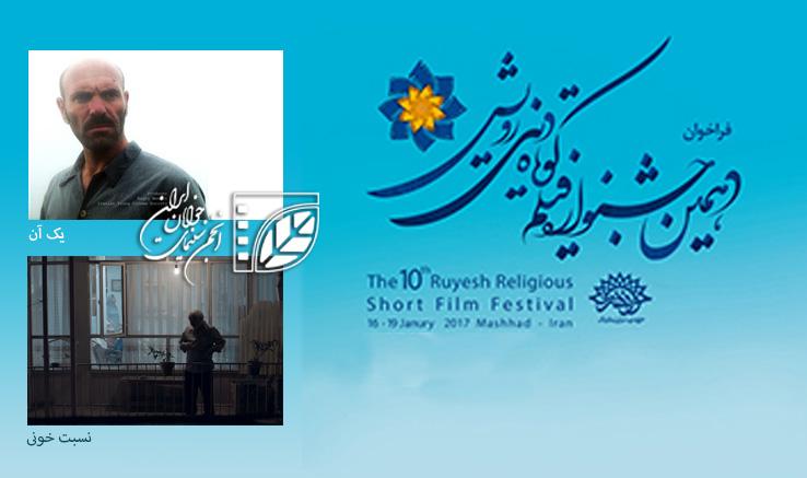 سه جایزه جشنواره رویش برای تولیدات انجمن سینمای جوانان