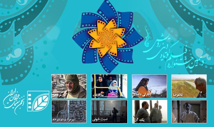 ۸ تولید انجمن سینمای جوانان در جشنواره «رویش»