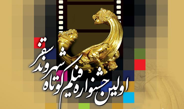 درخشش «از خرید شما متشکریم» درجشنواره فیلم کوتاه شهروندی سقز