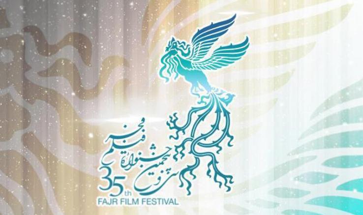 معرفی اعضای هیات داوران و فیلمهای کوتاه بخش مسابقه جشنواره فجر