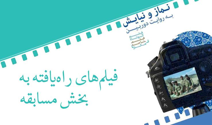 راهیابی ۴۷ فیلم به بخش مسابقه جشنواره «نماز و نیایش به روایت دوربین»