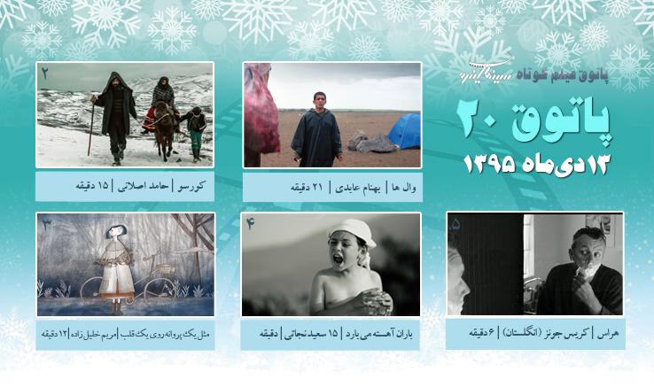 معرفی فیلمهای پاتوق بیستم به همراه خلاصه و تیزر فیلمها