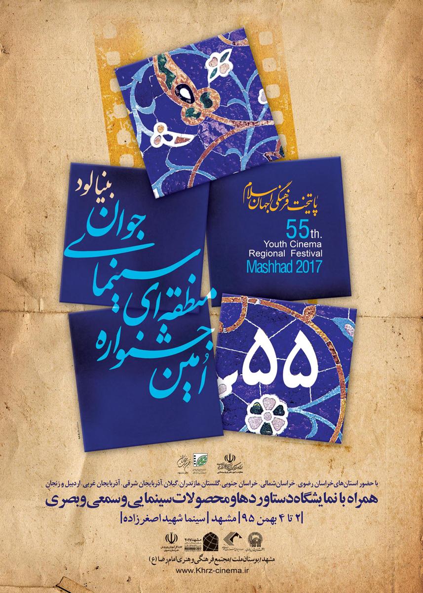 پوستر-مشهد۲۰۱۷