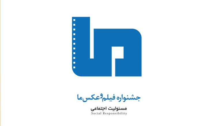 فراخوان جشنواره فیلم و عکس «ما»