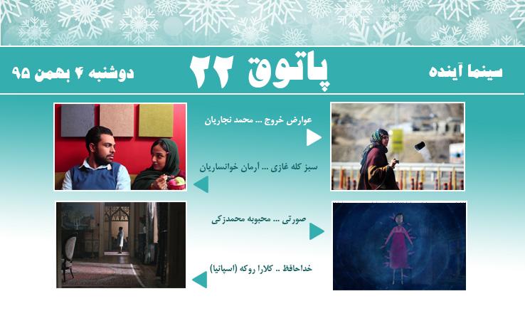 در بیست و دومین پاتوق فیلم کوتاه؛ سه فیلم ایرانی و یک فیلم اسپانیایی نمایش داده میشود