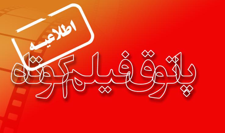 اطلاعیه روابط عمومی انجمن سینمای جوانان ایران