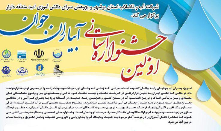 بانوی تنگستانی عکاس برگزیده اولین جشنواره استانی بوشهر شد