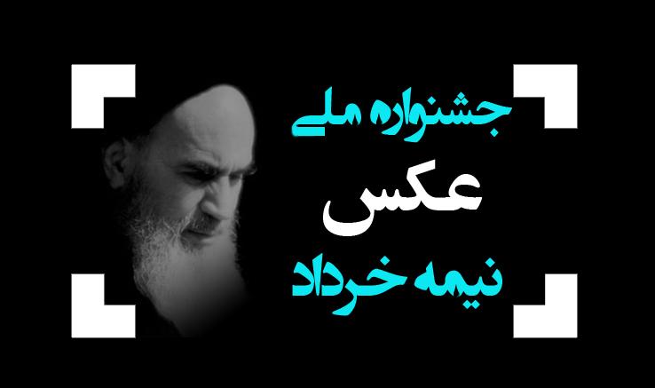 فراخوان جشنواره ملی عکس «نیمه خرداد»