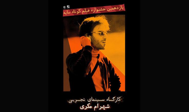 برگزاری کارگاه سینمای تجربی در جشنواره فیلم کوتاه سایه