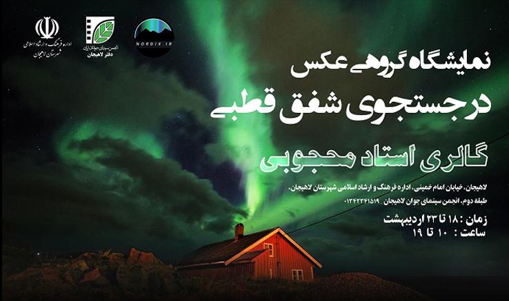شفقهای قطبی در لاهیجان
