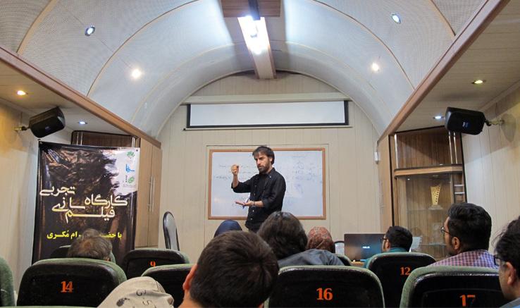 کارگاه فیلمسازی تجربی شهرام مکری در اصفهان