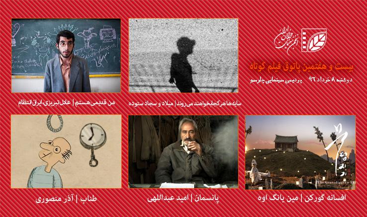 نمایش پنج فیلم کوتاه در بیستوهفتمین پاتوق فیلم کوتاه
