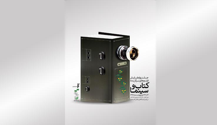 فیلمهای برگزیده «کتاب و سینما» در سیامین نمایشگاه بینالمللی کتاب تهران
