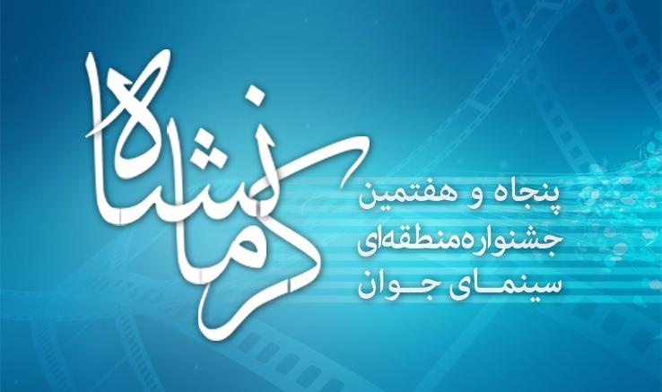 حضور ۱۱ استان در جشنواره منطقهای سینمای جوان کرمانشاه