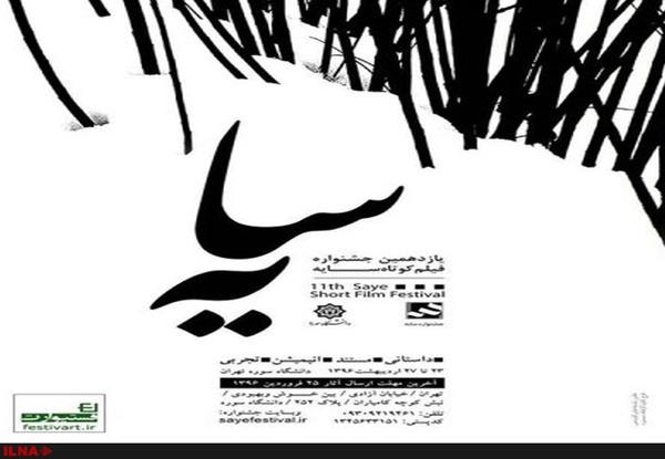 اعلام نامزدهای دریافت جایزه یازدهمین جشنواره فیلم کوتاه «سایه»