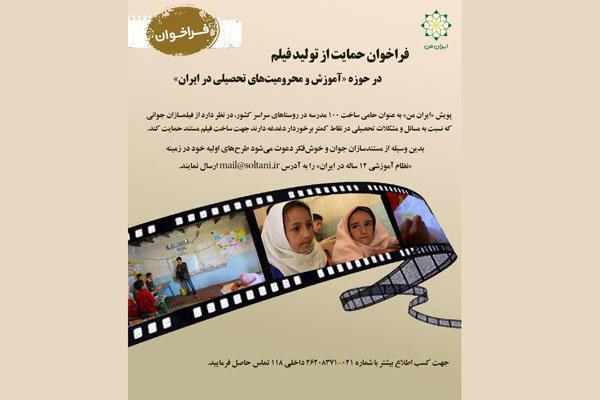انتشار فراخوان حمایت از آثاری با موضوع «آموزش و محرومیت تحصیلی در ایران»