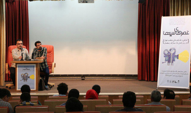 عصرهای سینما در اصفهان