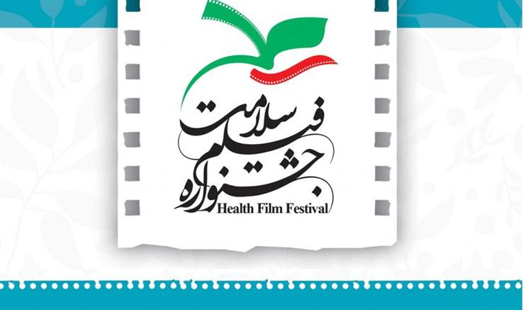 دومین جشنواره فیلم سلامت