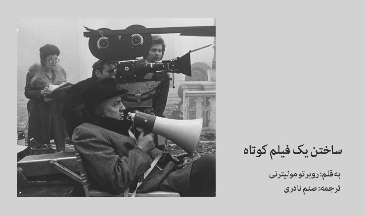ساختن یک فیلم کوتاه