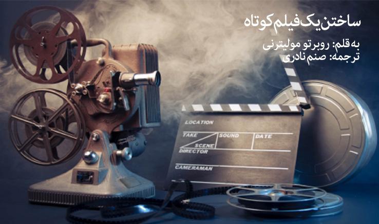 ساختن یک فیلم کوتاه (ایدههای کوچک و بزرگ)