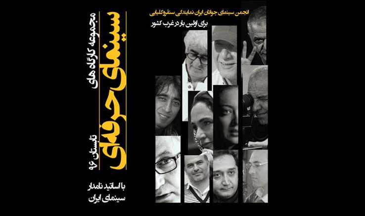با حضور تعدادی از هنرمندان سرشناس سینمای ایران؛ انجمن سینمای جوانان ایران نمایندگی سنقر و کلیایی کارگاههای آموزشی برگزار میکند