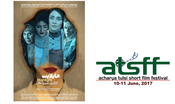 رویا نونهالی برای فیلم کوتاه «هایلایت»  جایزه بازیگری جشنواره آمریکایی را دریافت کرد
