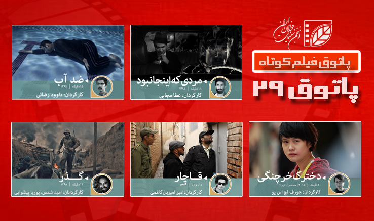 برگزاری هفتمین جلسه فصل چهارم پاتوق فیلم کوتاه