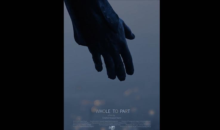 رونمایی از تیزر و پوستر فیلم کوتاه «کل به جزء»