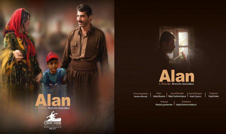 «آلان» در هفدهمین جشنواره فیلم لیل فرانسه