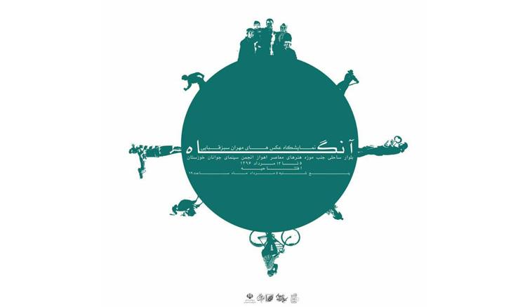 «آنگاه» از نگاه لنز مهران سبزقبایی