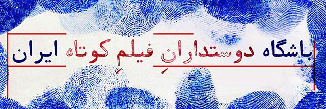آغاز به کار «باشگاه دوستداران فیلم کوتاه ایران»