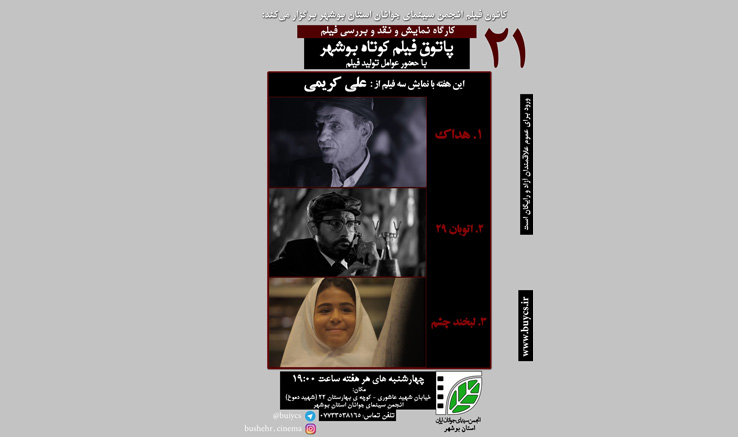 برگزاری پاتوق فیلم کوتاه در بوشهر