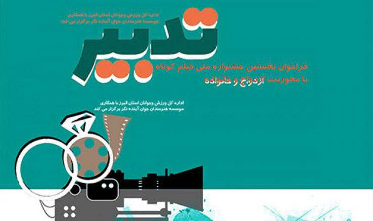 حضور پررنگ انجمن سینمای جوانان استان البرز در جشنواره تدبیر
