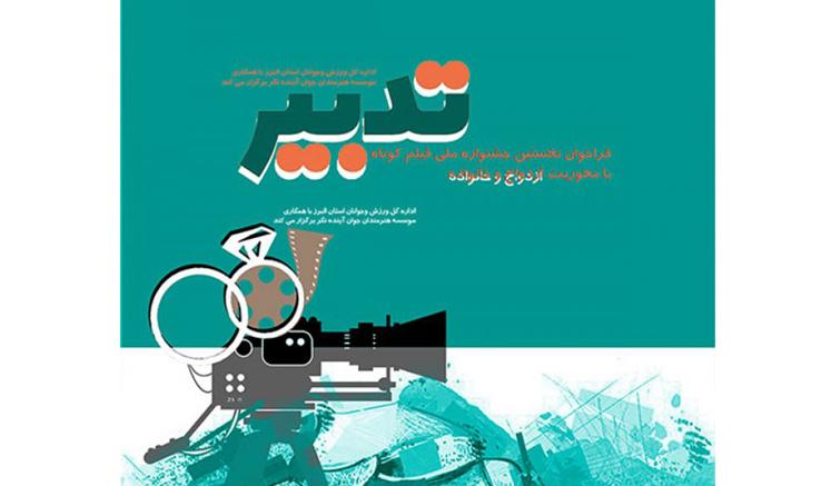 راهیابی ۱۲ فیلم کوتاه از انجمن سینمای جوان لاهیجان به بخش مسابقه نخستین جشنواره ملی فیلم کوتاه تدبیر