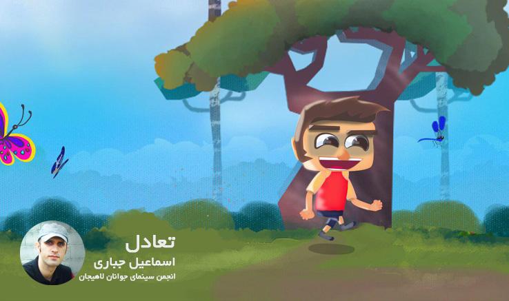 ساخت انیمیشن « تعادل» در انجمن سینمای جوان لاهیجان